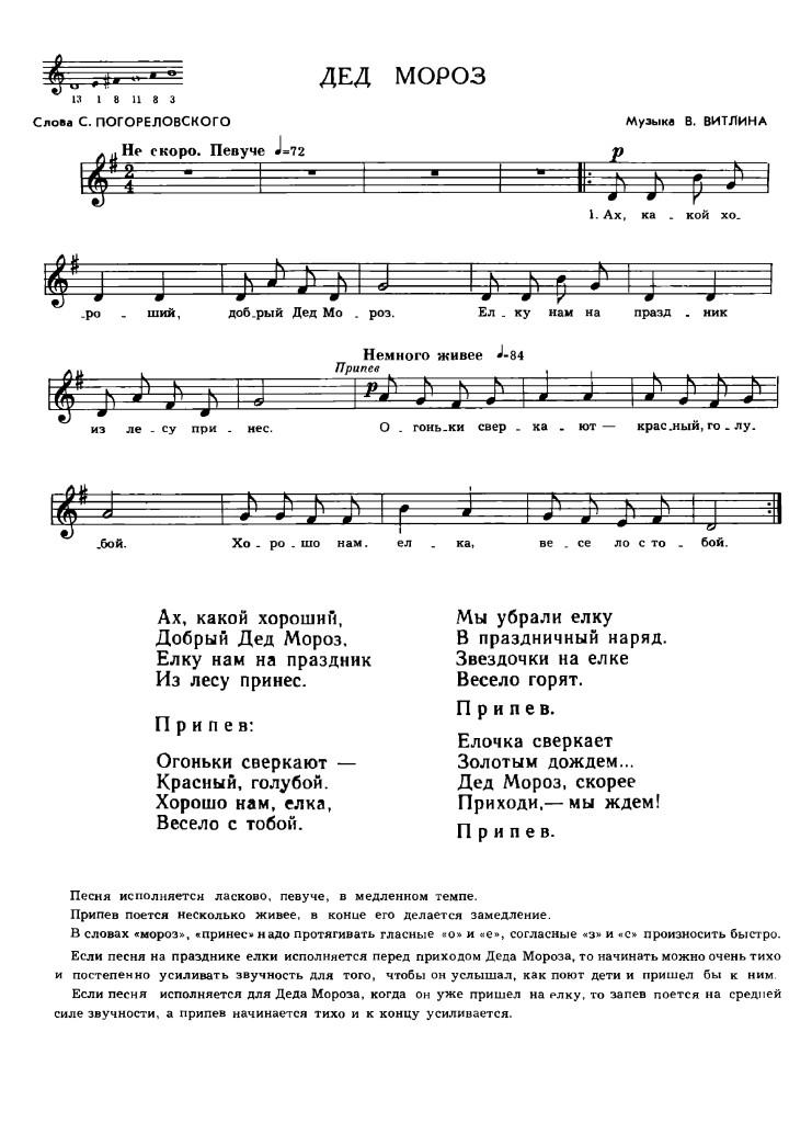 ded_moroz_-_v_vitlin