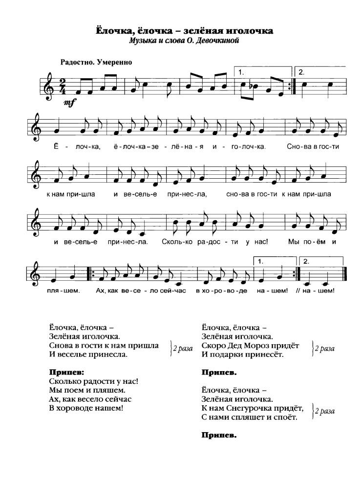 elochka-zelenaya_igolochka_-_o_devochkinoy