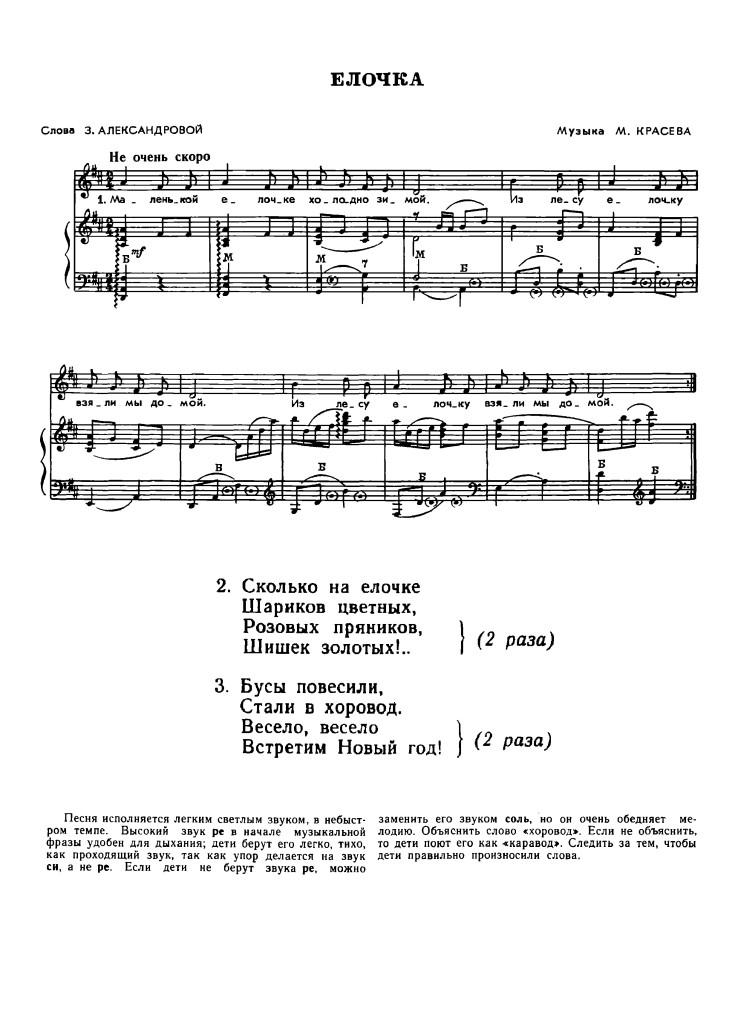 elochka_-_m_krasev