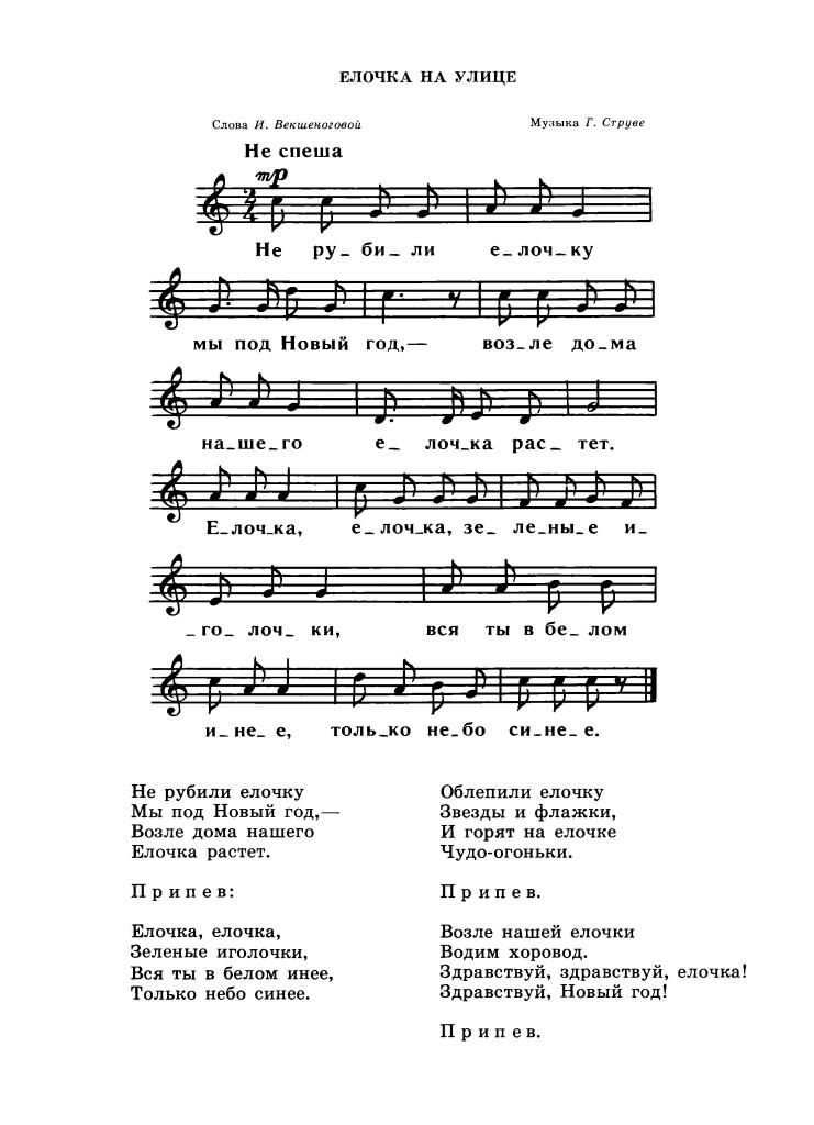 elochka_na_ulitse_-_g_struve