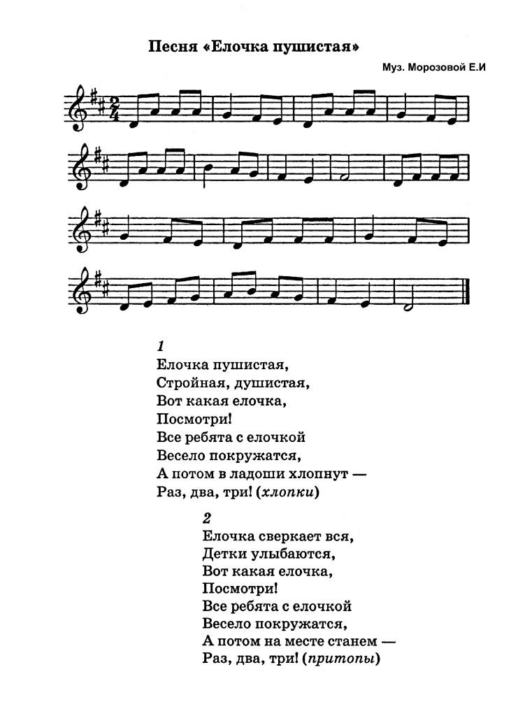 ПЕСНЯ ВОЗЛЕ ЕЛОЧКИ ПУШИСТОЙ МЫ СЕЙЧАС ПЛЯСАТЬ ПОЙДЕМ СКАЧАТЬ БЕСПЛАТНО