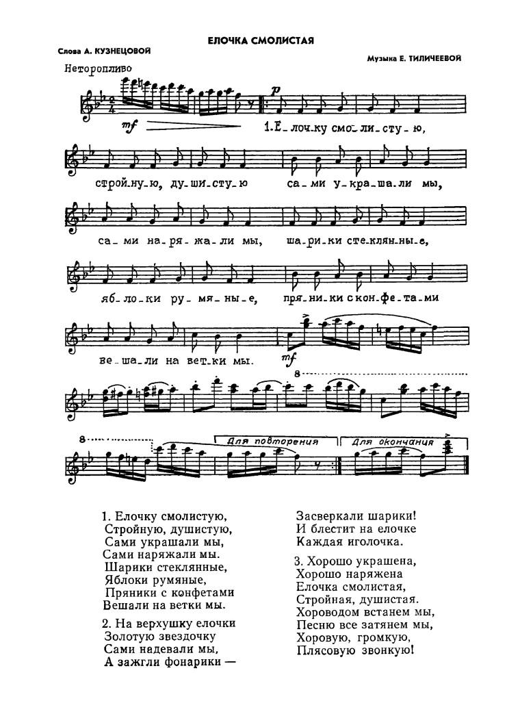 elochka_smolistaya_-_e_tilicheevoy