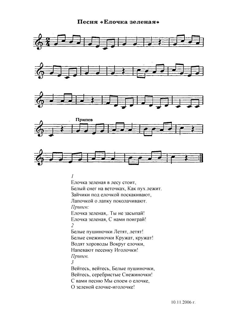 elochka_zelenaya_pesnya