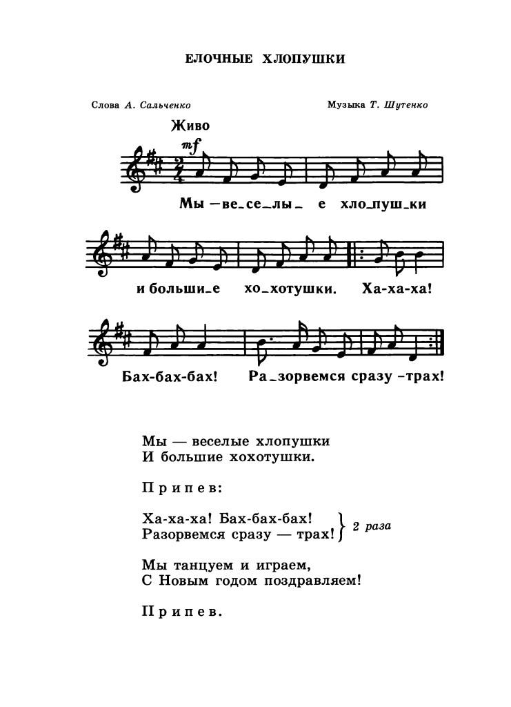elochnie_hlopushki_-_t_shutenko