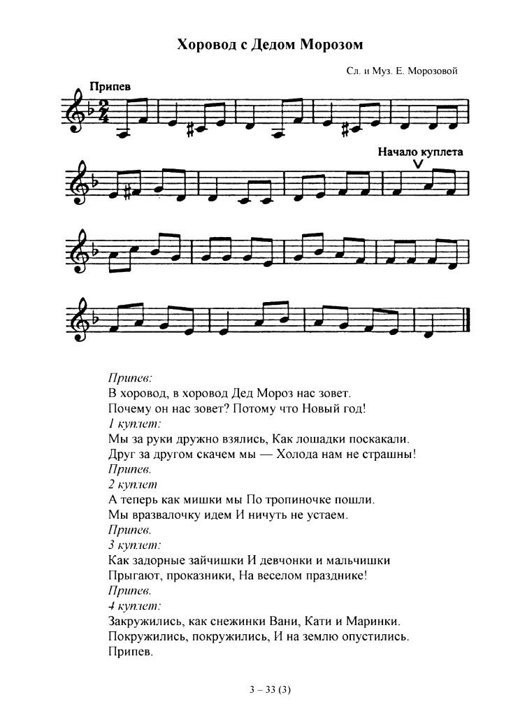 horovod_s_dedom_morozom_-_e_morozovoy