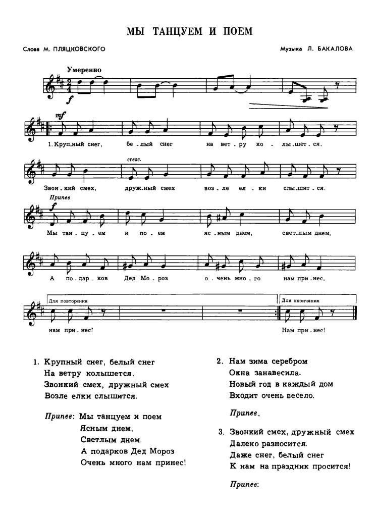 mi_tantsuem_i_poem_-_l_bakalov