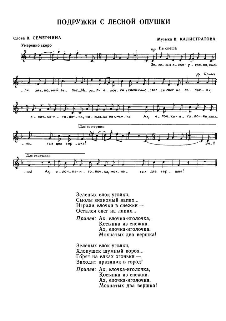 podrujki_s_lesnoy_opushki_-_v_kalistratov