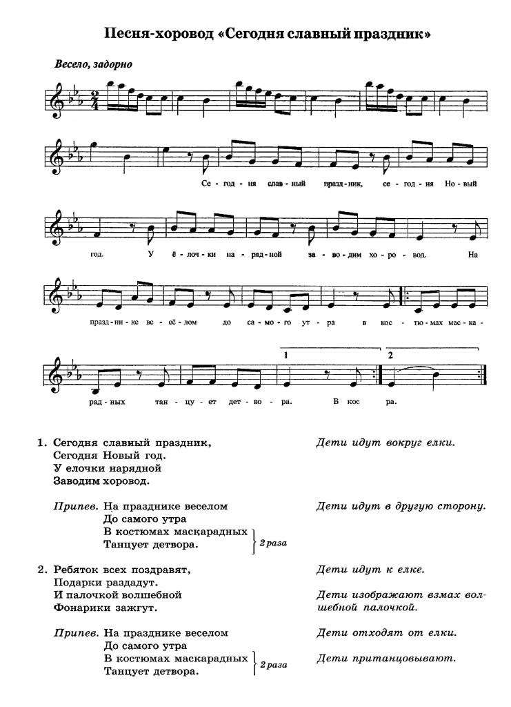 segodnya_slavniy_prazdnik_horovodnaya