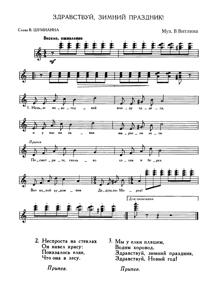 zdravstvuy_zimniy_prazdnik_-_v_vitlin