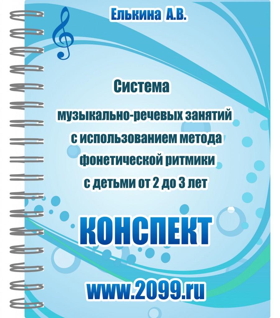 Система музыкально-речевых занятий с детьми раннего возраста