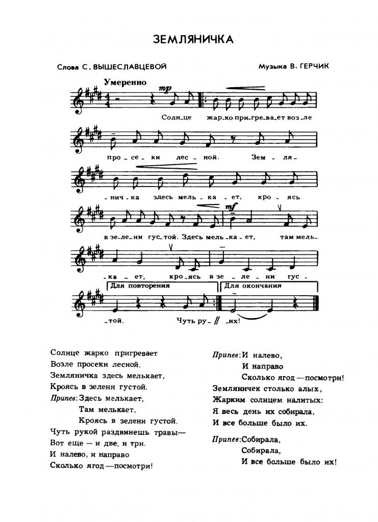 zemlyanichka_-_v_gerchik