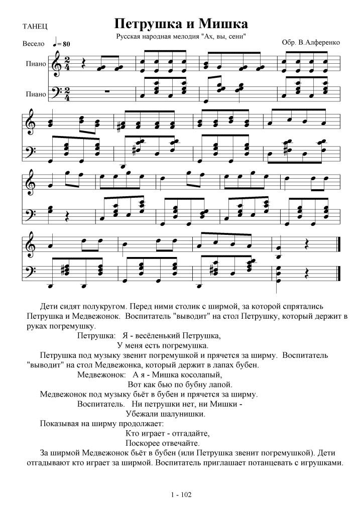 1-102_petrushka_i_mishka_igra_s_pen_i_tan