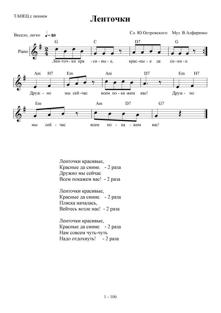 1-106_lentochki_tanets_s_peniem