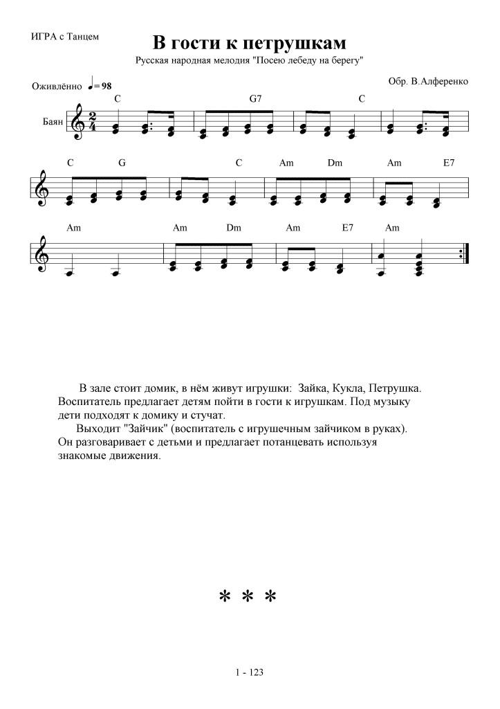1-122_v_gosti_k_petrushkam_igra_s_tantsem