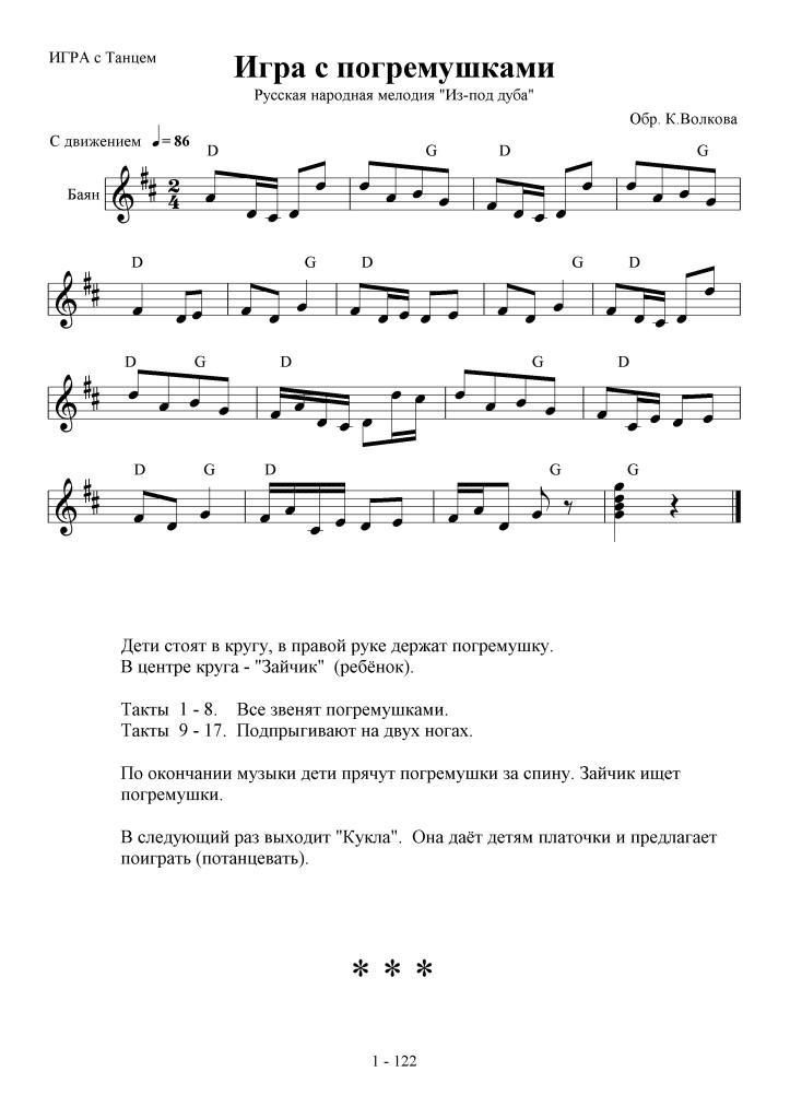 1-123_igra_s_pogremushkami_igra_s_tantsem