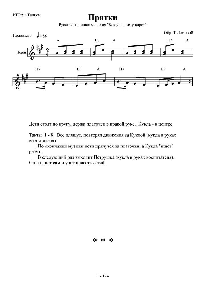 1-124_pryatki_igra_s_tantsem