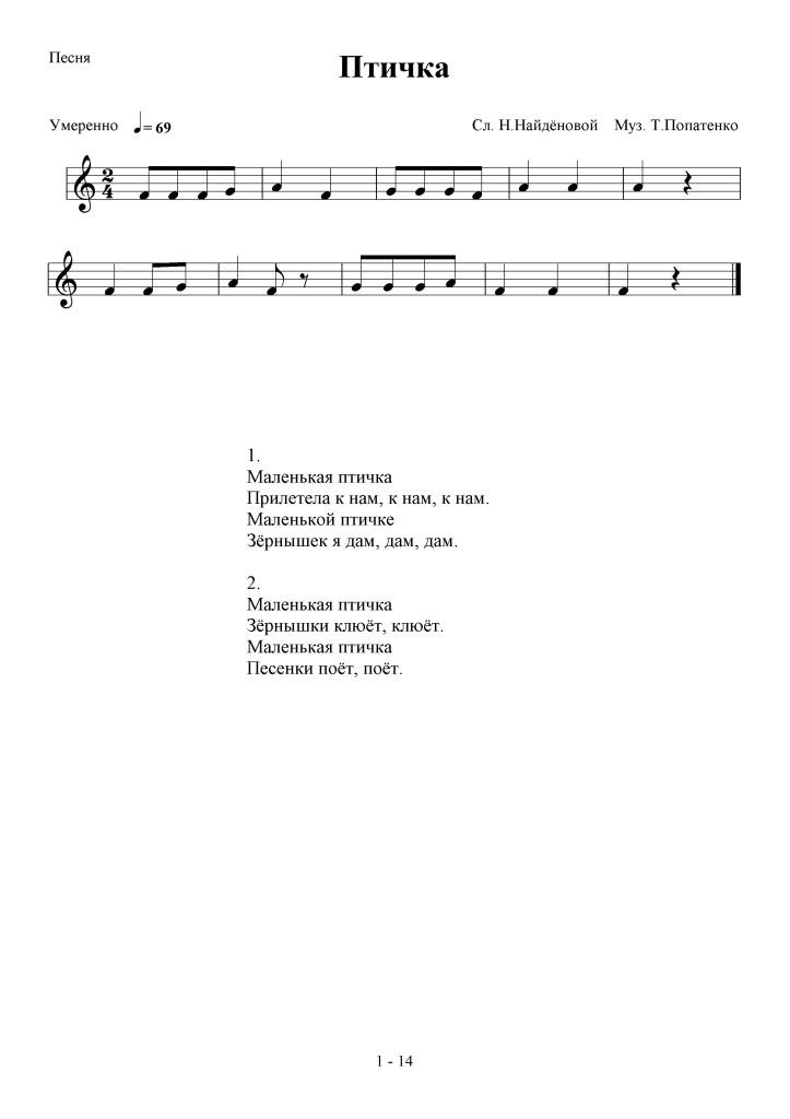 1-14_ptichka_pesnya