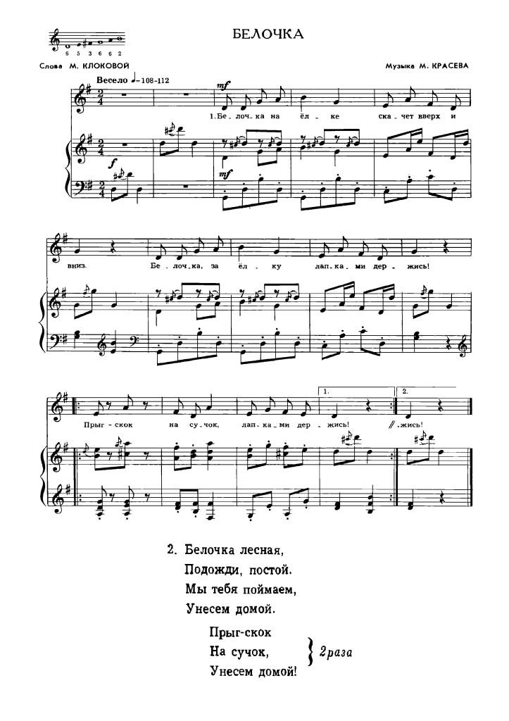 1-17_belochka_-_m_krasev