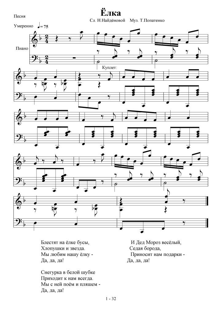 ПЕСНЯ БЛЕСТЯТ НА ЁЛКЕ БУСЫ СКАЧАТЬ БЕСПЛАТНО