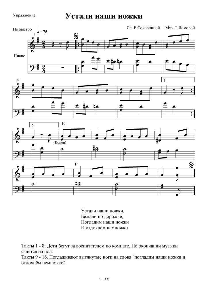 1-35_ustali_nashi_nojki_dvij_s_pen