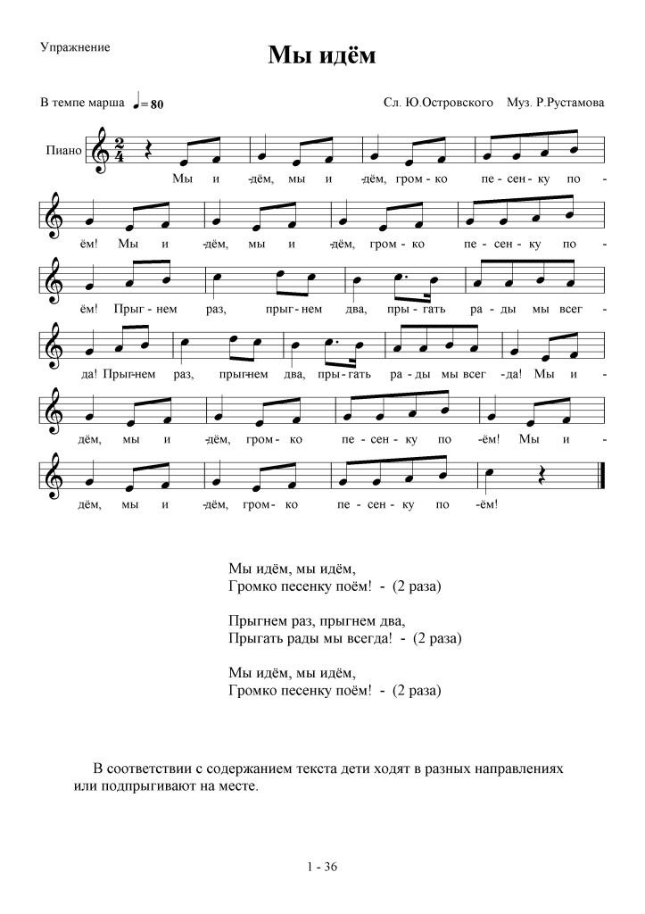 1-36_mi_idem_dvij_s_peniem