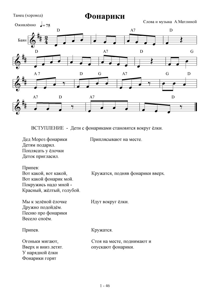 1-46_fonariki_tanets_s_peniem