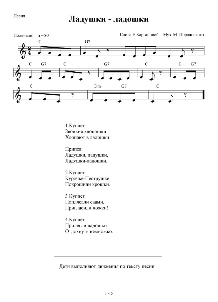 1-5_ladushki_-ladoshki_pesnya
