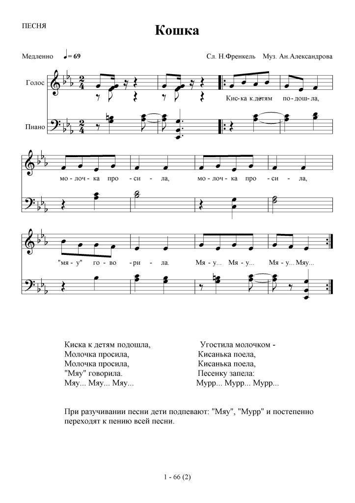 1-64_koshka_pesnya
