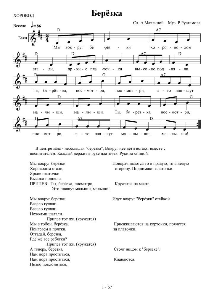 ПЕСНЯ АЙ ДА БЕРЕЗКА БЕЛЫЙ СТВОЛ СКАЧАТЬ БЕСПЛАТНО