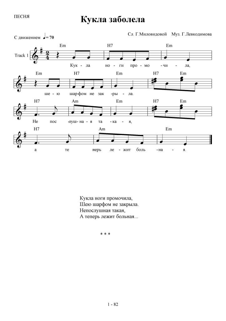 1-82_kukla_zabolela_pesnya