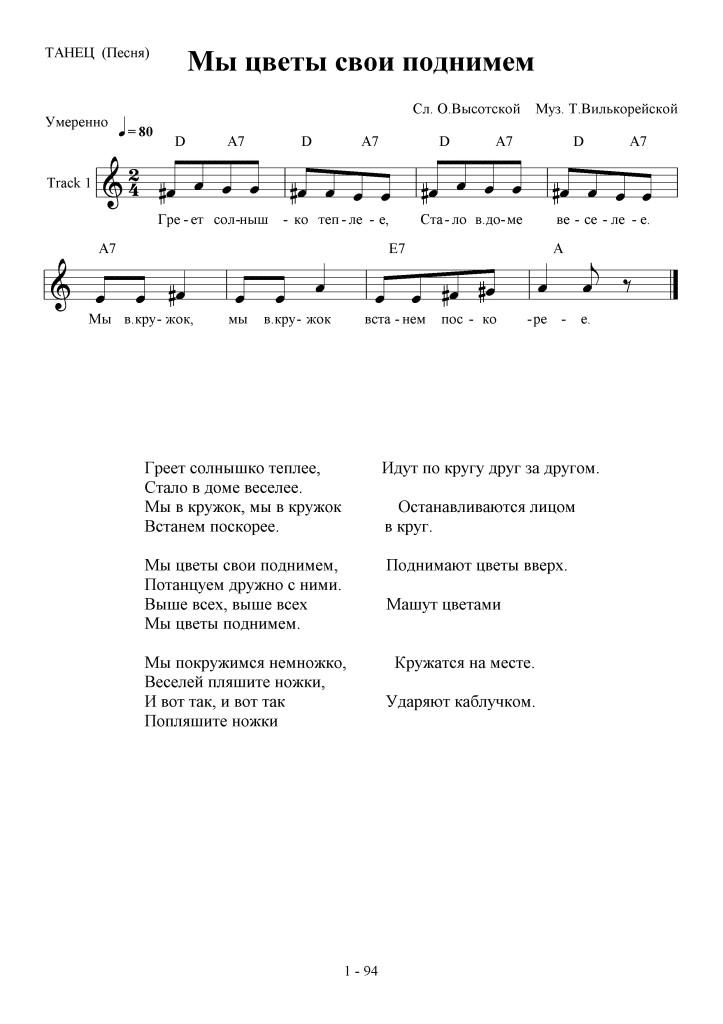 1-94_mi_tsveti_svoi_podnimem_tanets_s_pen