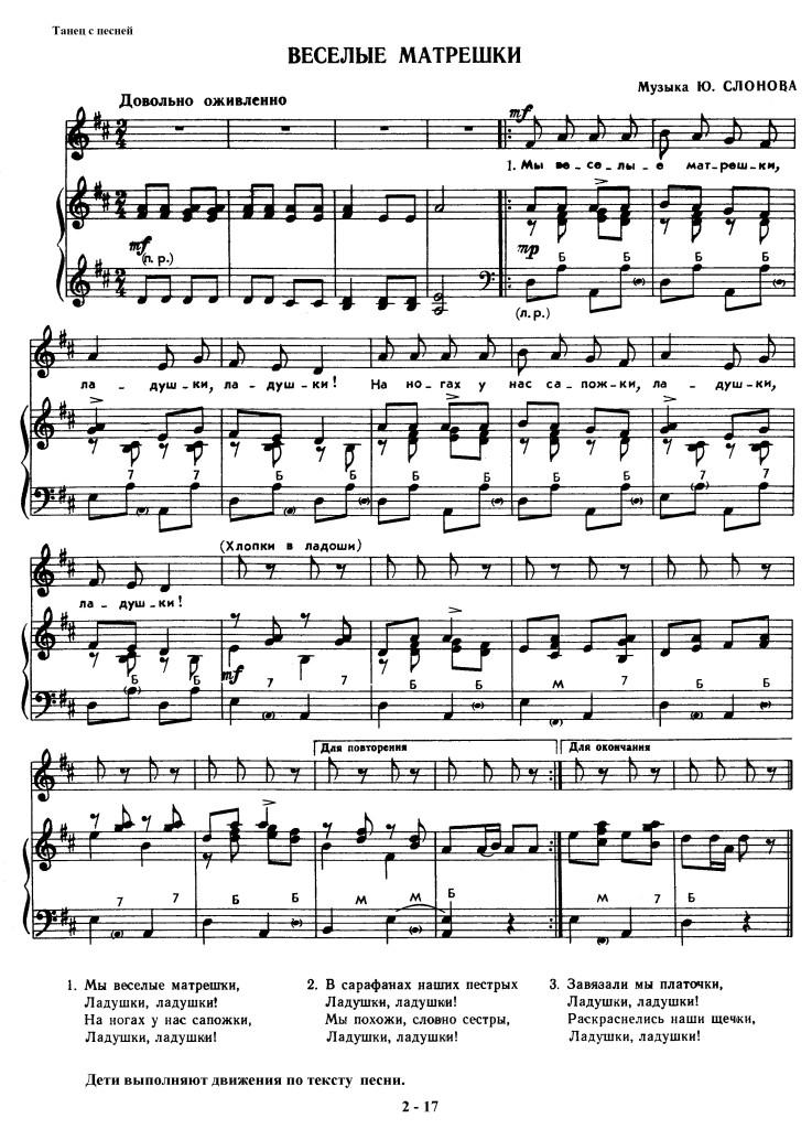 МИНУСОВКА ПЕСНИ МЫ ВЕСЕЛЫЕ МАТРЕШКИ СКАЧАТЬ БЕСПЛАТНО