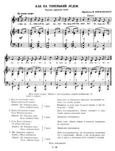 МИНУСОВКА ПЕСНИ КАК НА ТОНЕНЬКИЙ ЛЕДОК СКАЧАТЬ БЕСПЛАТНО