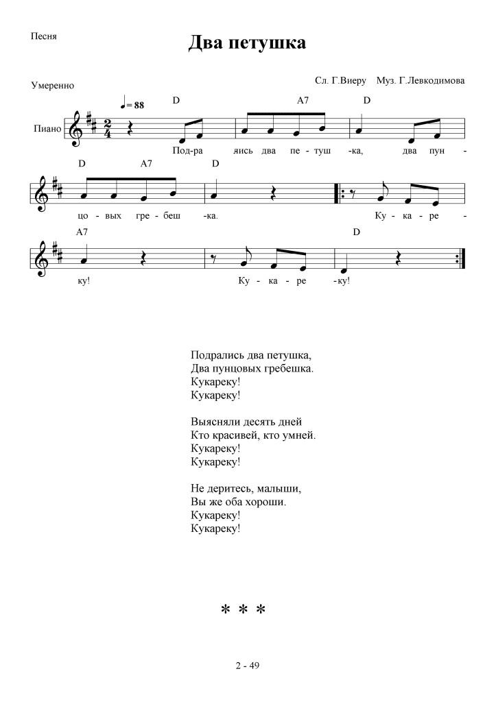2-49_dva_petushka_pesnya