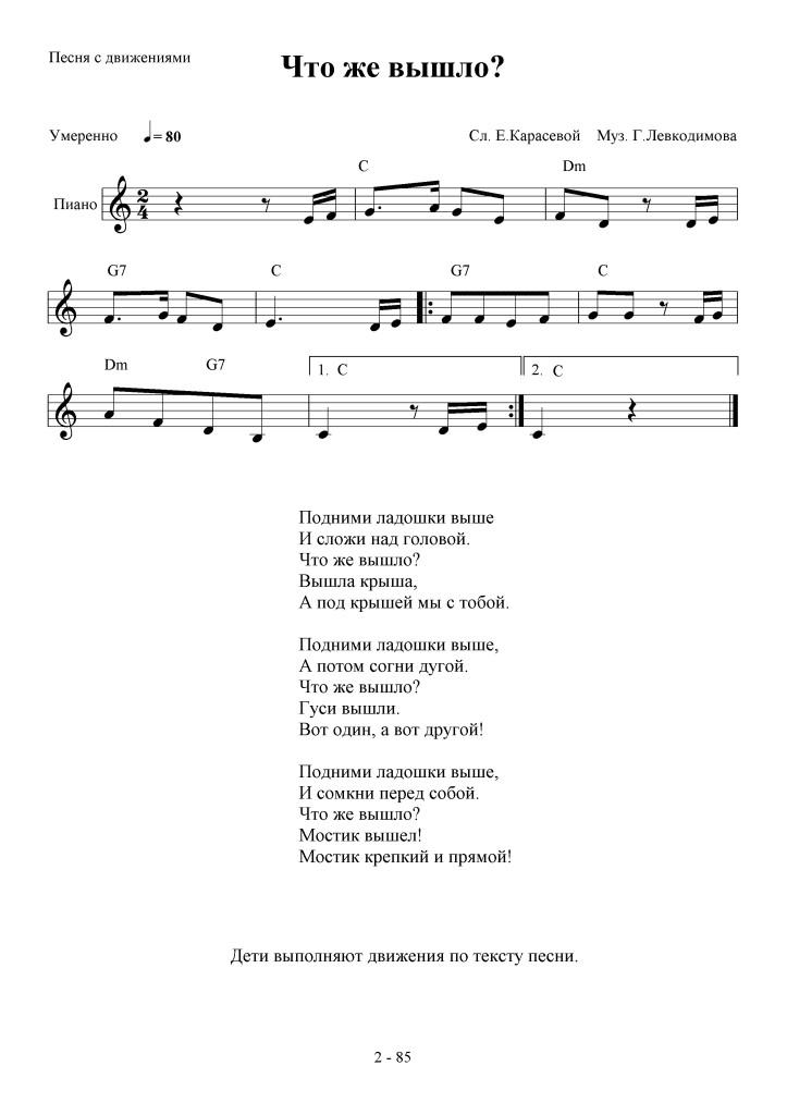 2-85_chto_je_vishlo_pesnya_s_dvij