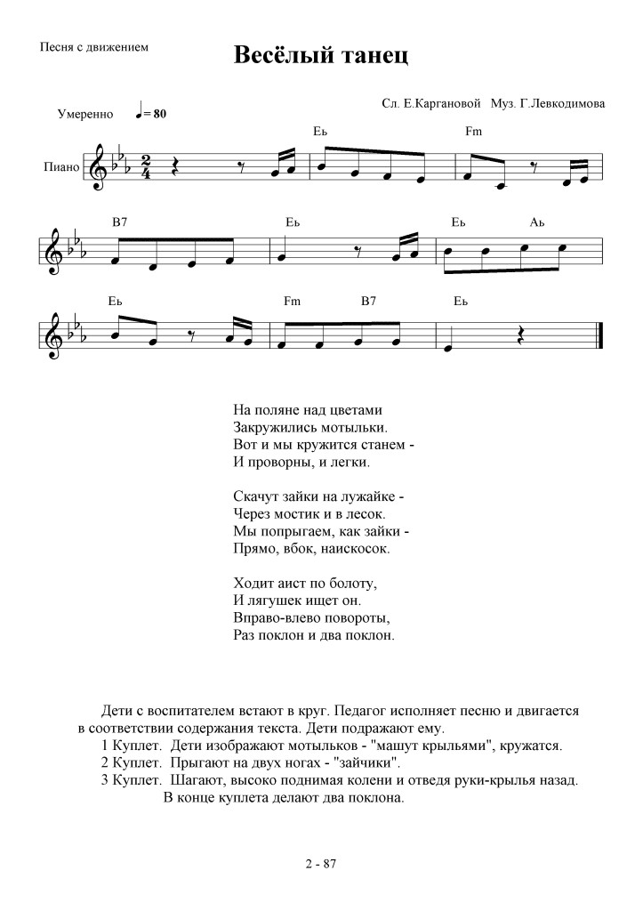 2-87_veseliy_tanets_pesnya_s_dvijeniem