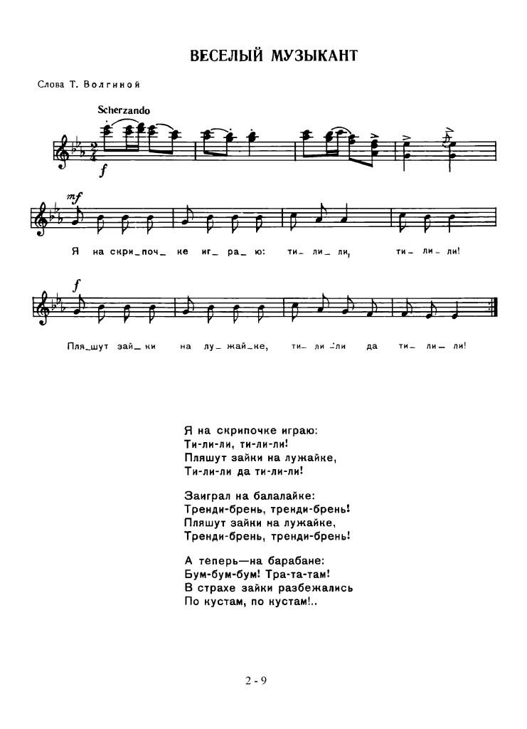 2-9_veseliy_muzikant_-_a_filippenko