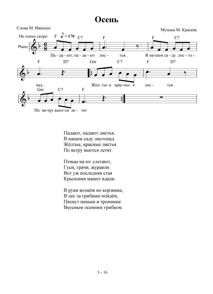 3-16_osen_padayut_listya_-_m_krasev