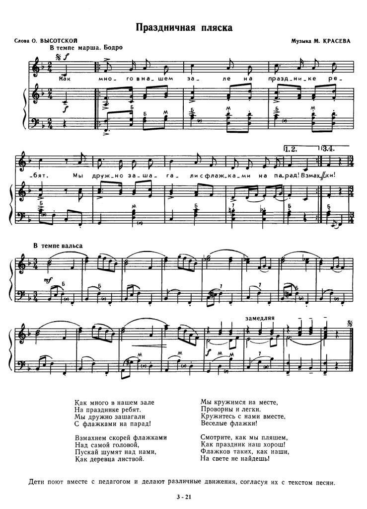 3-21_prazdnichnaya_plyaska_tanets
