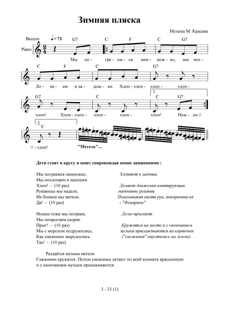 3-33_1_zimnyaya_plyaska_-_krasev_pesnya-tanets