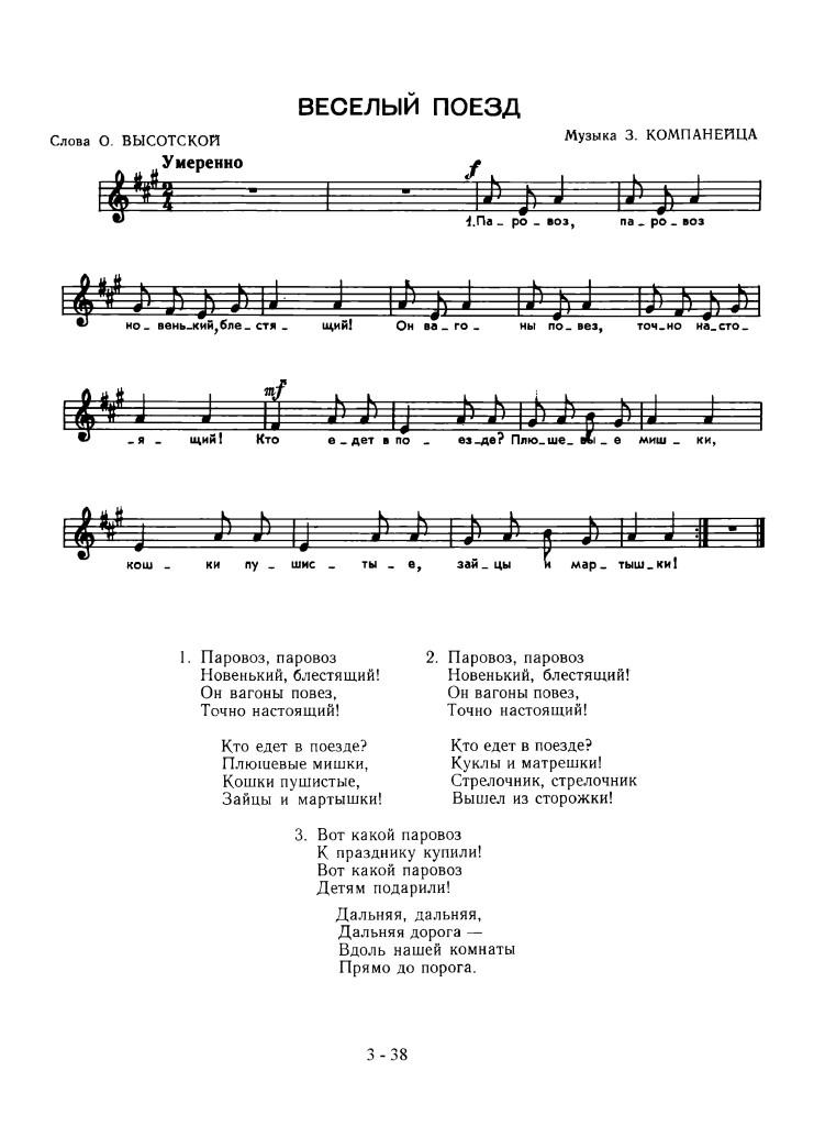 3-38_veseliy_poezd_-_z_kompaneets