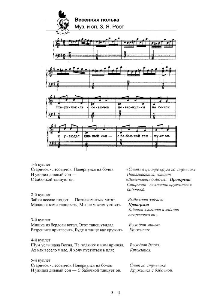 3-41_vesennyaya_polka_-_z_root