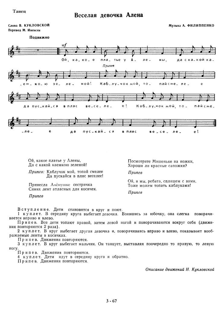 3-67_veselaya_devochka_alena_tanets