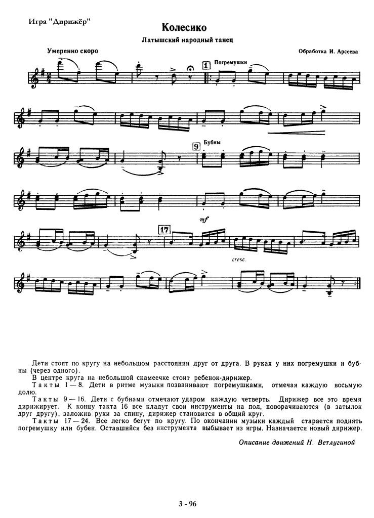 3-96_kolesiko_igra_-_dirijer