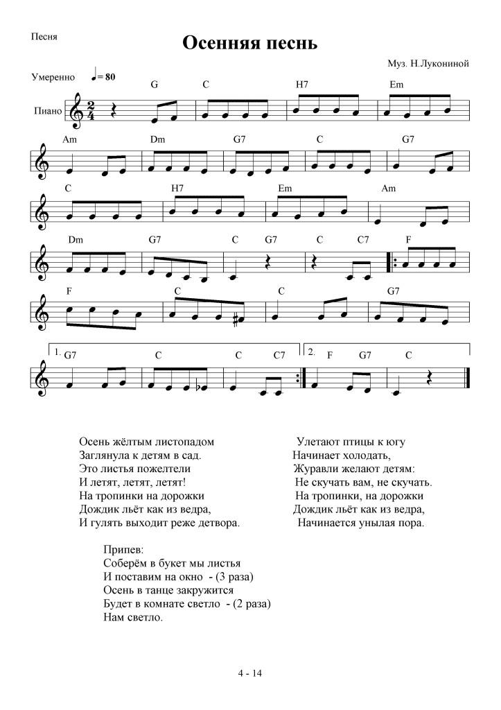 4-14_osennyaya_pesn_-_n_lukoninoy