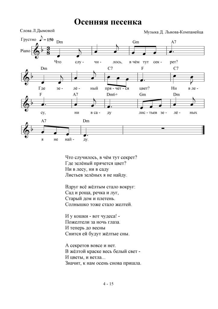 4-15_osennyaya_pesenka_-_lvov-kompaneets