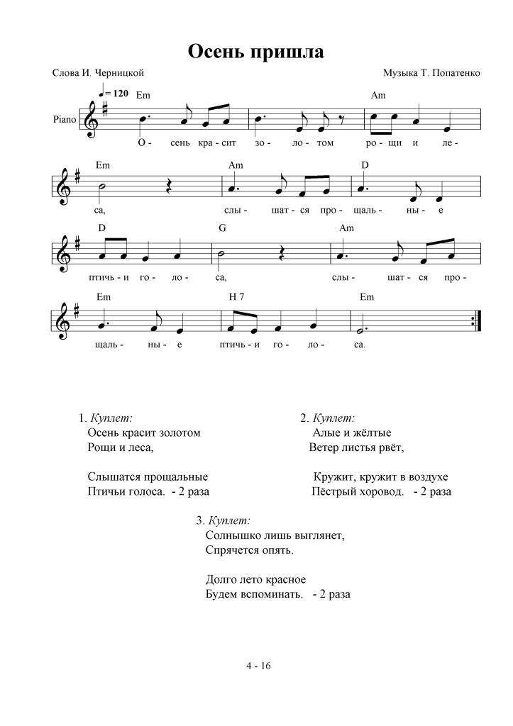 4-16_osen_prishla_-_t_popatenko