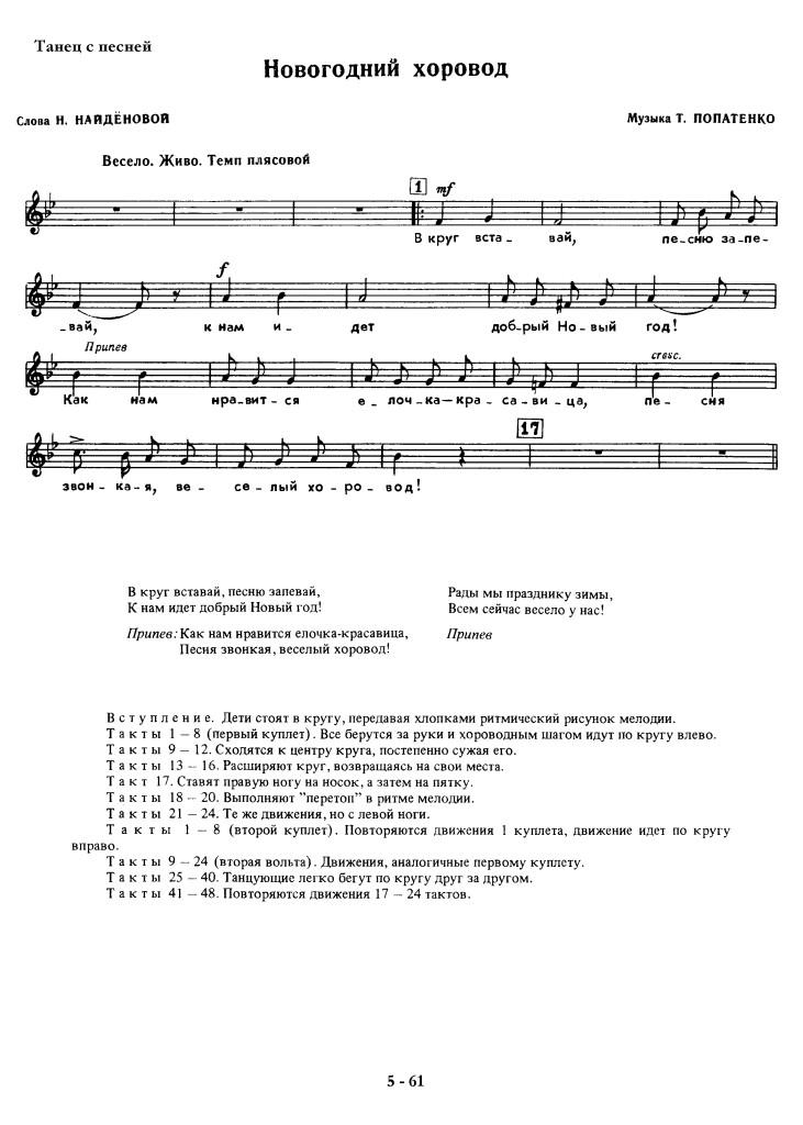5-61_novogodniy_horovod_tanets_s_pesney