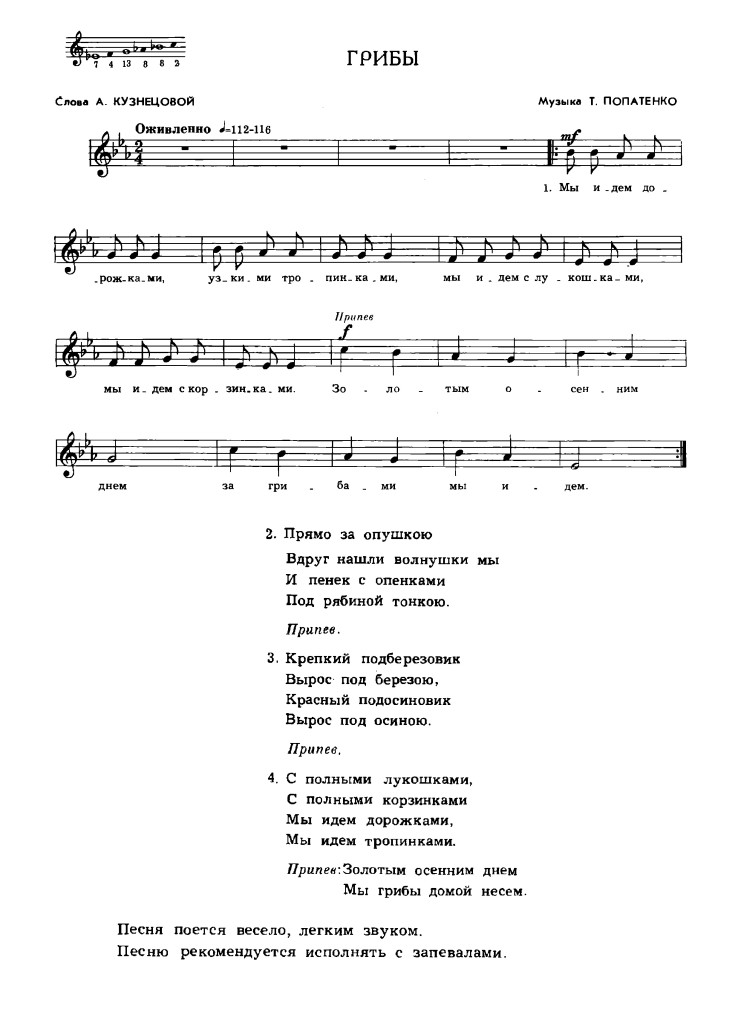 gribi_-_t_popatenko