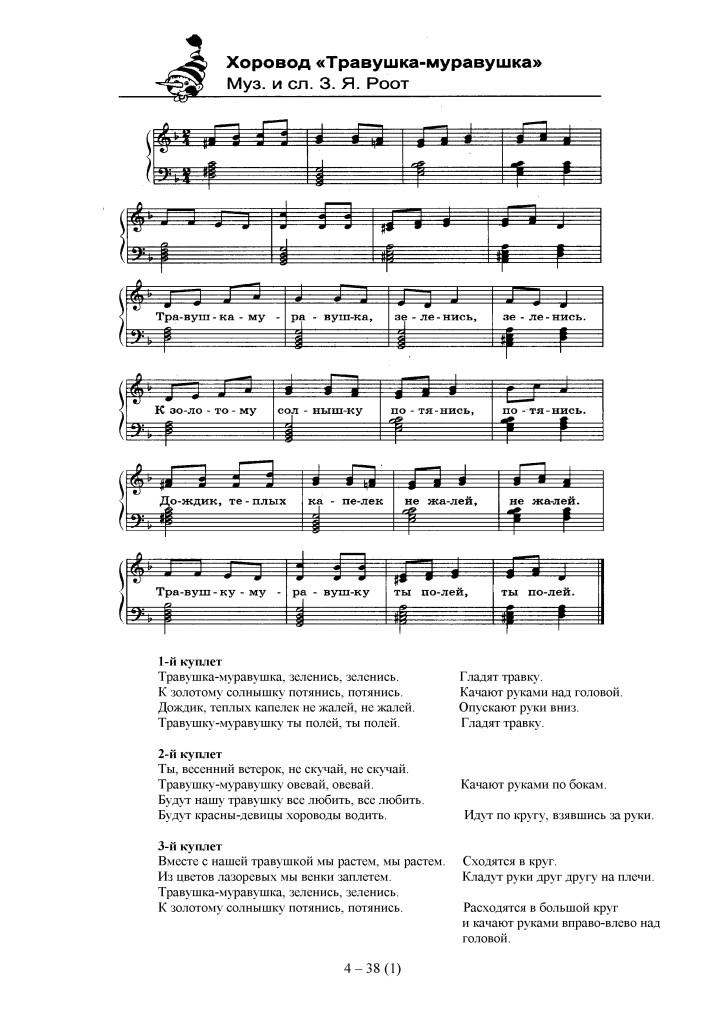 horovod_-_travushka-muravushka_-_z_root